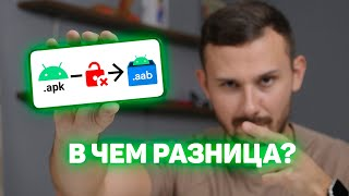 APK против AAB   Что будет с Android?