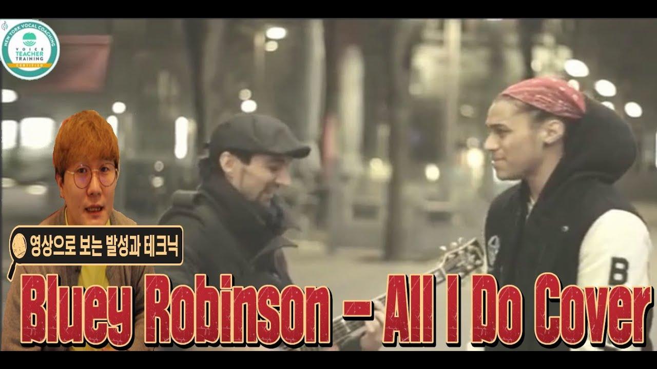 Bluey Robinson - All I Do (Cover) 발성과 테크닉