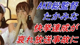 【AKB48総選挙】フジ失態 たかみなのスピーチ中に「不適切な音声」 6日の「第7回AKB48選抜総選挙」で、 HKT48の指原莉乃(...