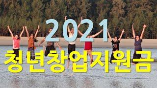 2021 청년창업지원금 해설 및 유의사항