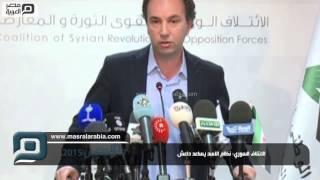 مصر العربية | الائتلاف السوري: نظام الاسد يساعد داعش