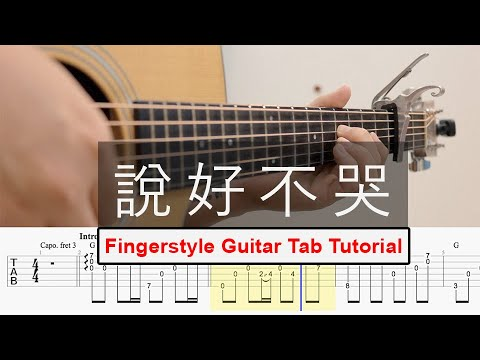 說好不哭 Won't Cry – 周杰倫 Jay Chou | Fingerstyle Guitar Cover | TAB Tutorial 吉他 獨奏