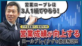 できる営業マン育成TV vol.9 「営業ロールプレイング(2)」