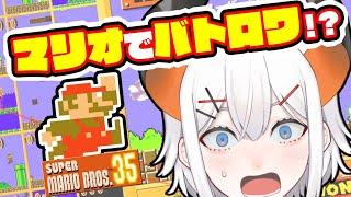 【スーパーマリオ 35】初見プレイすル!!!!!!【にじさんじ/レヴィ・エリファ】