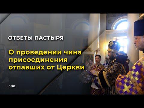 О чине присоединения отпавших к Церкви