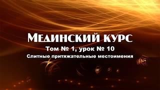МЕДИНСКИЙ КУРС (Том 1 Урок 10)