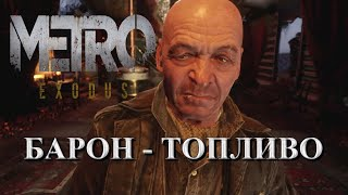 METRO EXODUS ПРОХОЖДЕНИЕ ЦИСТЕРНА ТОПЛИВО БАРОН | METRO EXODUS  THE PASSAGE OF A TANK OF FUEL BARON