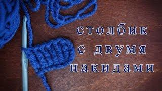 Столбик с двумя накидами два варианта ♥ Вязание крючком  ♥ Уроки для начинающих ♥ Wild Rose ♥