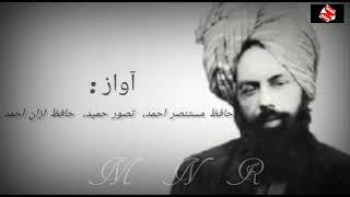 Bagh e Ahmad Main Phir  باغِ احمد میں پھر Hafiz Mustansar Ahmad Tasawwur Hameed Hafiz Azan Ahmad