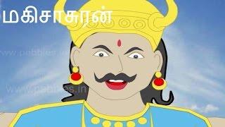 மகிசாசுரன் | Mahishasur | Maa Durga Tamil Stories