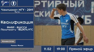Футзал. Чемпионат МГУ - 2019. Квалификация