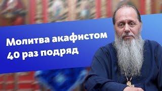 Об опыте молитвы акафистом 40 раз подряд прот Владимир Головин