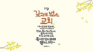 안양감리교회, 20191013 설교