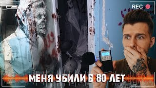 Нашли Комнату Пыток   Реальный разговор с Мертвой Медсестрой   ЭГФ   ФЭГ