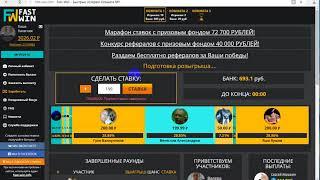 FAST-WIN пополняю на 2000 рублей