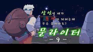 [문라이터(Moonlighter)]#9 상인인 내가 용…
