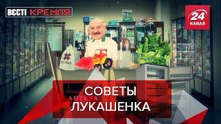 Беларусские рецепты от коронавируса, Вести Кремля. Сливки, 4 апреля 2020