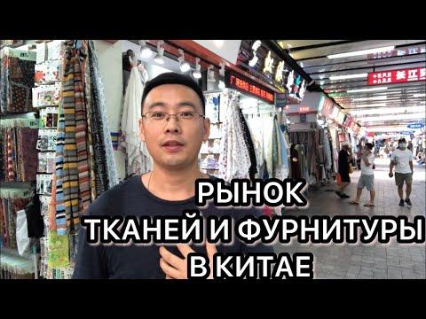 Рынок ткани и фурнитуры в Гуанчжоу/Ткани оптом из Китая.