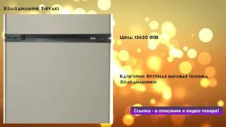 Холодильник Shivaki(, 2016-10-30T14:56:16.000Z)