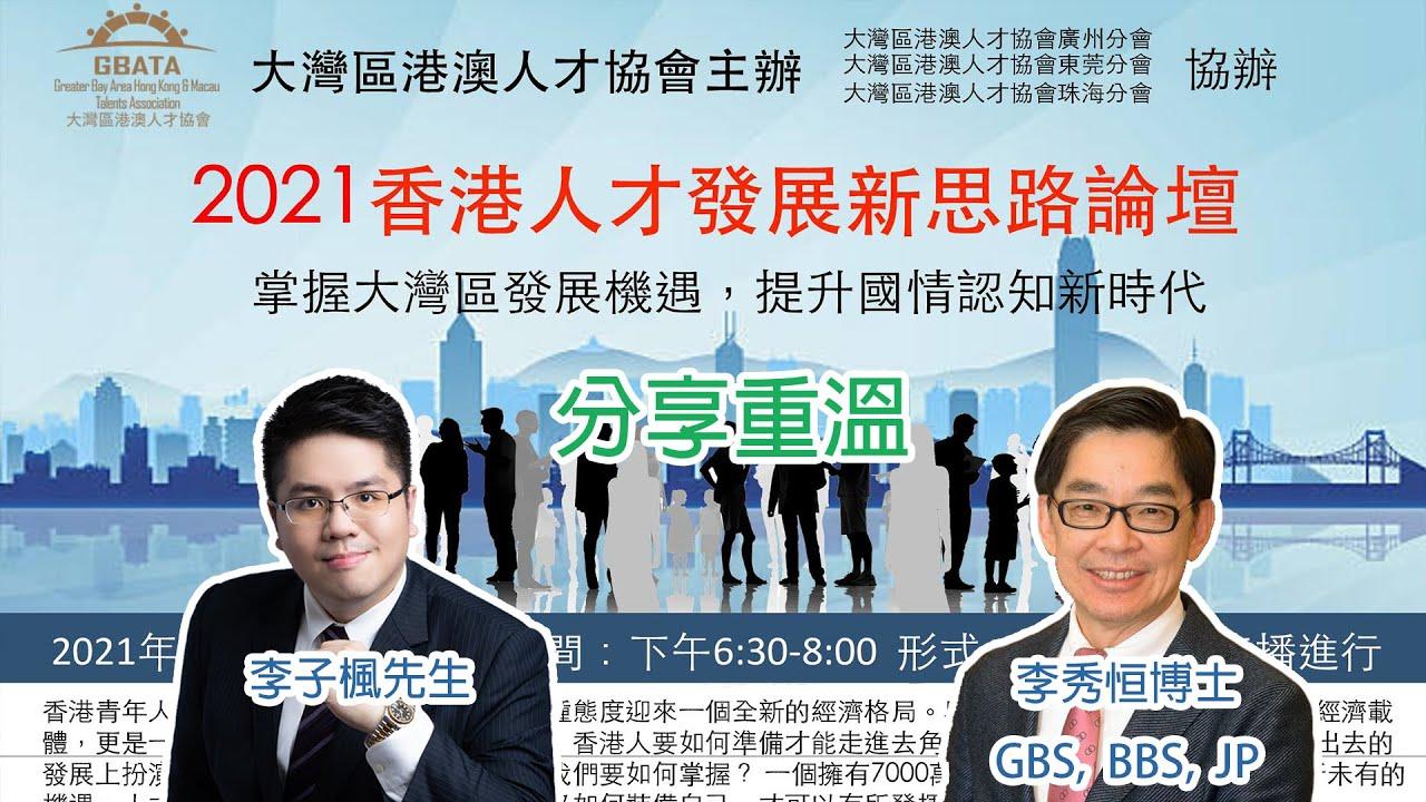 【影片重溫】2021香港人才發展新思路論壇@20/05