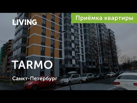 Приемка квартиры в ЖК TARMO. Застройщик «ЮИТ Санкт-Петербург». Новостройки Санкт-Петербурга