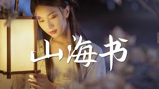 以冬&王朝 - 山海书【古风推荐】『动态歌词 / 完整高清音质 一首超好听的古风歌曲』Yi Dong & Wang Chao - Shan Hai Shu