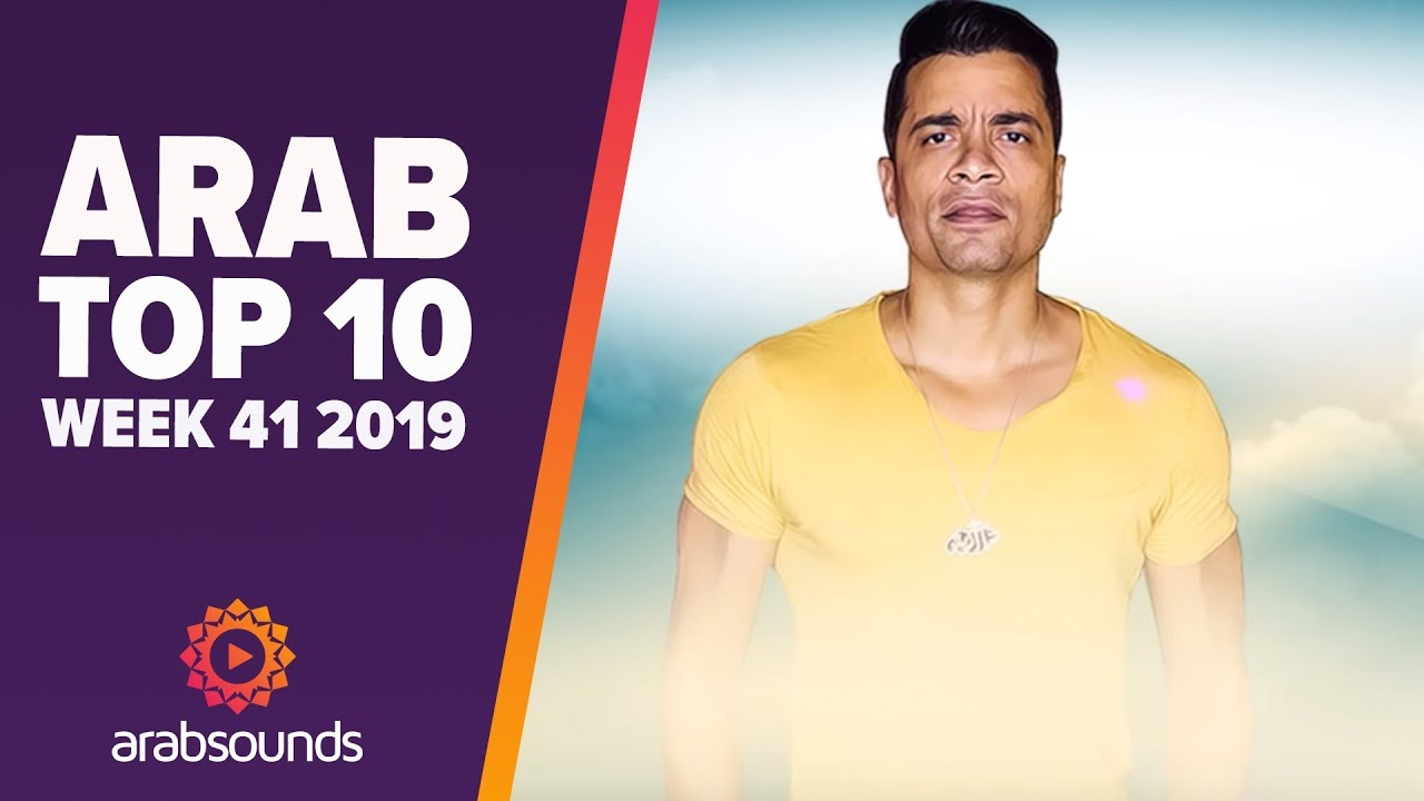 Top 10 Arabic Songs (Week 41, 2019): Ahmed Shakosh, Hossam Jneed, Rahma Riad & more!