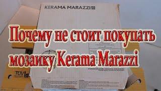 Почему не стоит покупать мозаику Kerama Marazzi. Наш опыт.(, 2016-03-21T13:45:30.000Z)