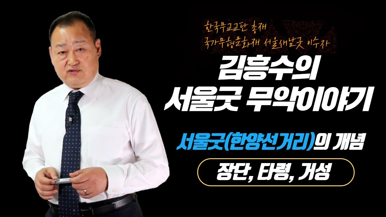 서울굿 한양선거리를 배우려면 무엇부터 알아야 할까? 굿의 개념에서 장단 타령 거성이란?