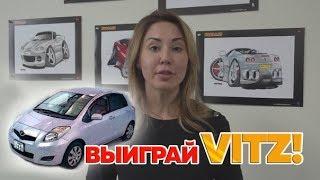 Выиграй Toyota VITZ! С 1 января по 1 сентября 2019 года - конкурс