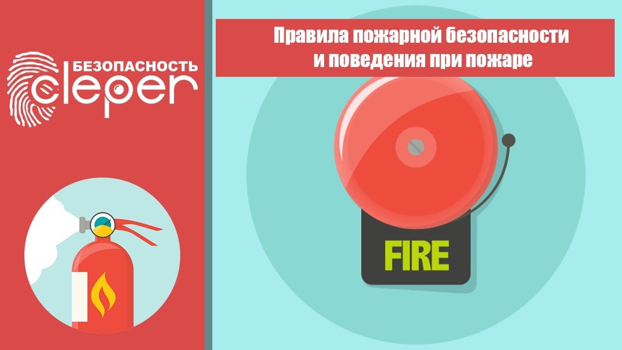 Правила пожарной безопасности и поведения при пожаре  Видеоинструктаж