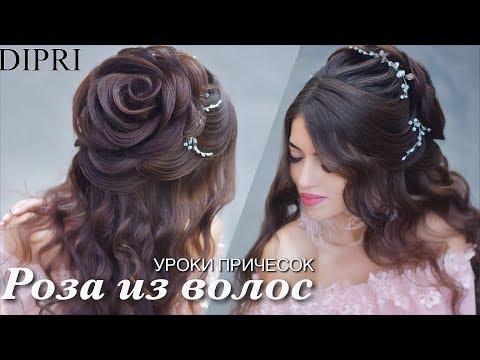 Видео урок прическа роза из волос