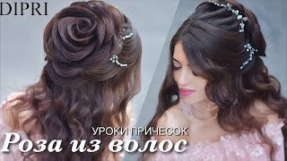 Свадебная прическа |  Роза из волос | Ольга Дипри Уроки причесок