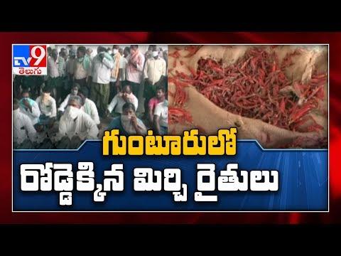 Guntur కోల్డ్ స్టోరేజ్ లో పాడైన మిర్చి..  రైతుల ఆందోళన - TV9