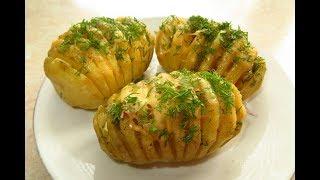 Смачна картопля гармошка в духовці! картошка в духовке! potato accordion