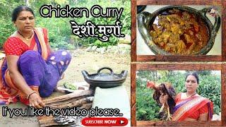 देशी मुर्गा देशी रेसिपी|Chicken curry country style |chicken curry