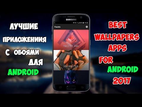 Лучшие приложения с обоями для Android 2017/ Best wallpaper apps for android 2017