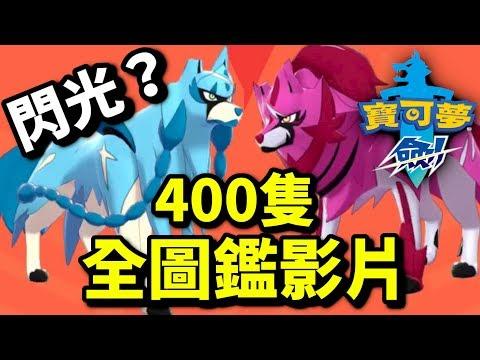 400隻全圖鑑!閃光色違神獸?|寶可夢 劍 盾|精物小精靈|Pokémon Sword Shield|ポケットモンスター ソード シールド
