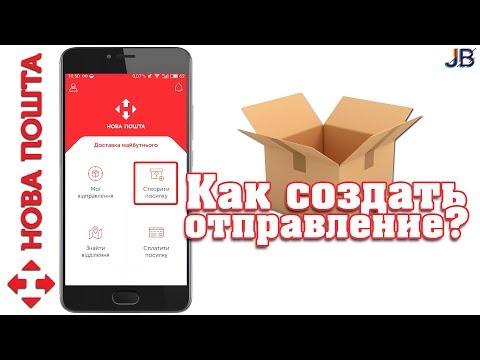 """Как создать отправление в приложении """"Новая Почта"""""""