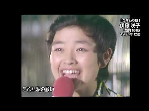 「ひまわり娘」 伊藤咲子(当時16歳)1974 OA