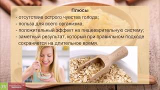 Овсяная диета  До МИНУС 7 кг за НЕДЕЛЮ