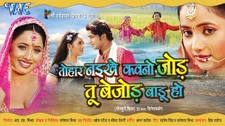 तोहर नईखे कवनो जोड़ - Bhojpuri Movie | Tohar Naikhe Kavno Jod Tu Bejod Badu Ho - Pawan Singh,