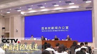 [中国财经报道] 即时发布 工信部:上半年工业经济稳中有进 高新技术引领发展 | CCTV财经