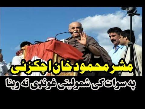 Pashtoonkhwa MAP Chairman Mehmood Khan Achakzai Speech to A Public Gathering in Swat