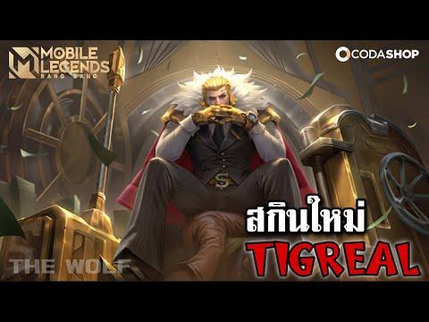 รีวิวสกินใหม่ Tigreal Gold Baron สอนออกของ  Mobile Legend