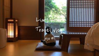 [Travel vlog] 제주여행 #1, 제주 신라호텔…