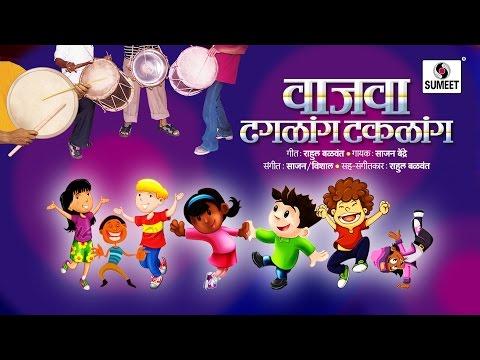 Vajava Dhadalang Takalang - Sumeet Music