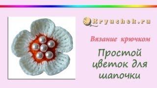 Простой цветок для шапочки крючком. Crochet. Simple flower for hat