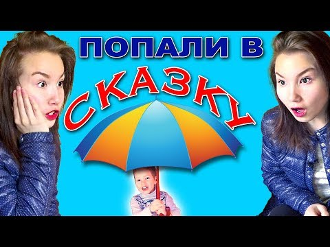 Света и Богдан ПОПАЛИ В СКАЗКУ kids in wonderland