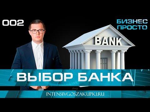 Выбор банка - Расчётный счёт - Бизнес Просто от Валерия Овечкина